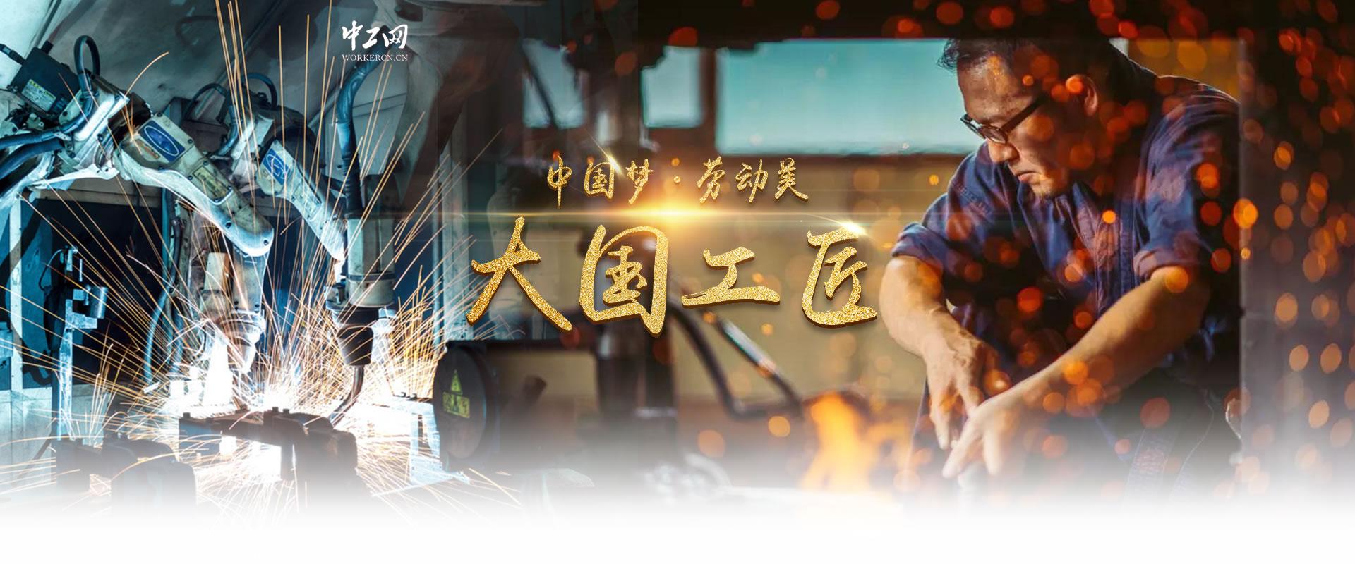 中国梦·劳动美 大国工匠
