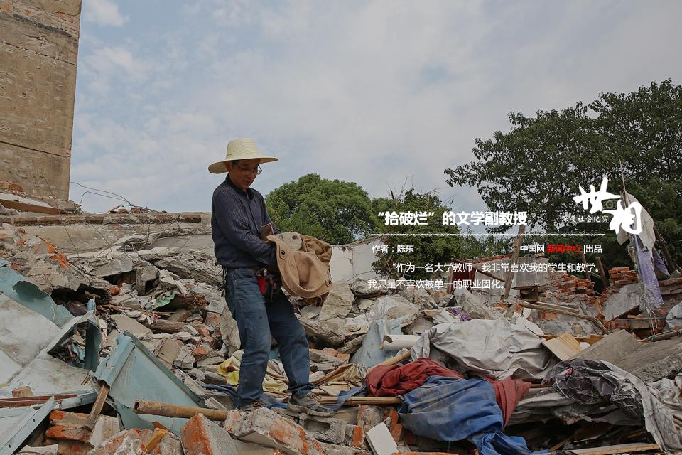 拾荒寻碎片 育人赢尊严 - wangxiaochun1942 - 不争春