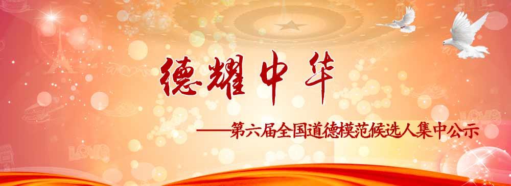 德耀中华·第六届全国道德模范候选人集中公示
