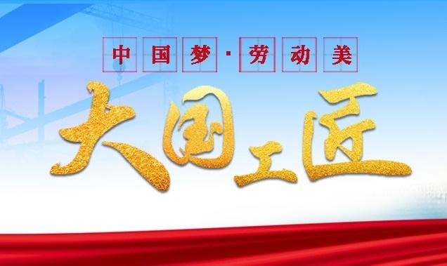 中国梦·劳动美 大国工匠 张玉滚:教书育人十七载 把山路走成通天大.