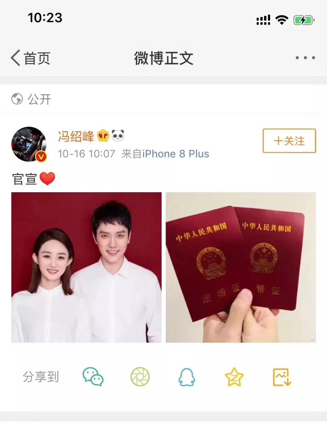 赵丽颖冯绍峰结婚,微博又瘫了!